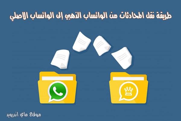 طريقة نقل المحادثات من الواتساب الذهبي إلى الواتساب الاصلي