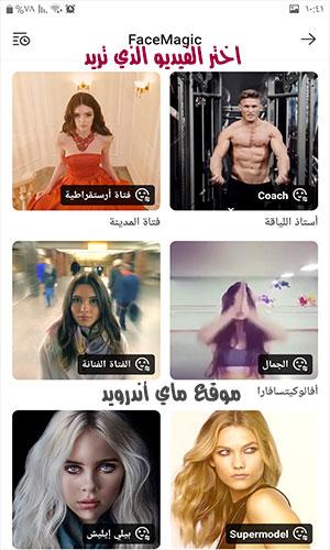 اختر الفيديو الذي تود تبديل الوجه فيه في likee app