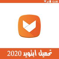تحميل ابتويد 2020 متجر تنزيل تطبيقات 2020 المدفوعة مجانا