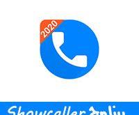 تنزيل برنامج معرفة هوية المتصل showcaller للاندرويد