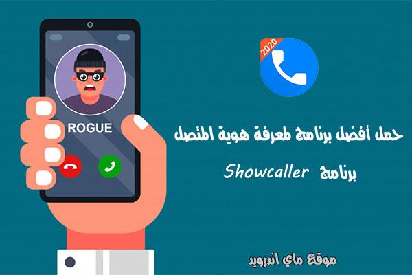 برنامج معرفة هوية المتصل showcaller للاندرويد برابط مباشر apk