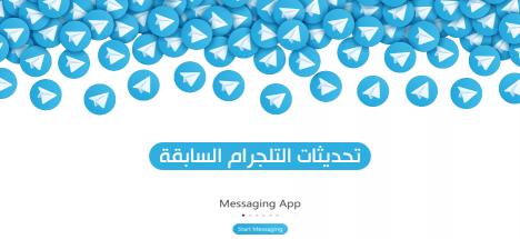 سجل تحديثات التلجرام السابقة 2019 ، 2020 وأبرز مزايا تحديثات تلغرام السابقة