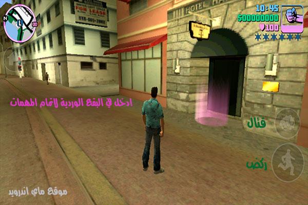 تحميل لعبة gta vice city اخر اصدار