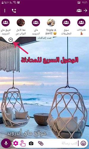 خيار الوصول السريع للمحادثة دون العودة للصفحة الرئيسية في واتساب عمر العنابي