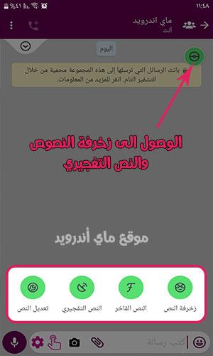 النص المزخرف والنص التفجيري في الواتس العنابي