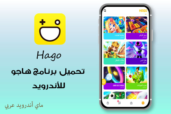 تحميل برنامج هاجو hago للاندرويد اخر اصدار + الشرح