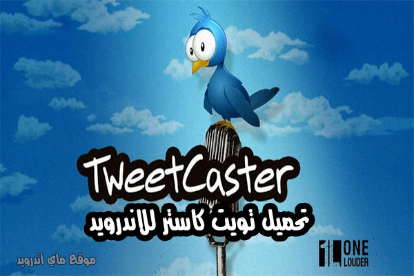 تحميل تويت كاستر للاندرويد برابط مباشر apk