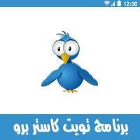 تويت كاستر برو عربي للاندرويد اخر اصدار برابط مباشر Tweetcaster pro apk
