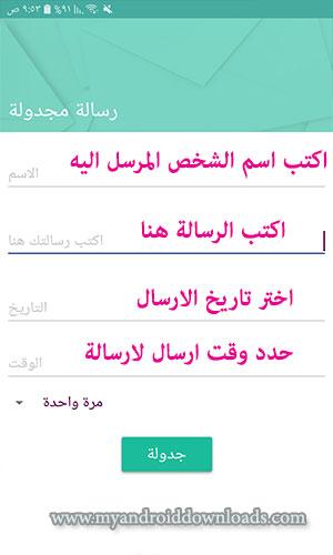 جدولة رسالة في واتساب عمر