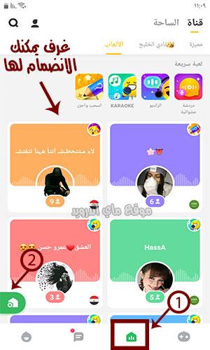 منصة هاجو جيمز للتعارف والدردشة