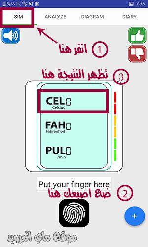 كيفية قياس درجة الحرارة عن طريق بصمة الاصبع