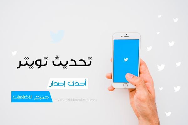 تحديث تويتر الجديد