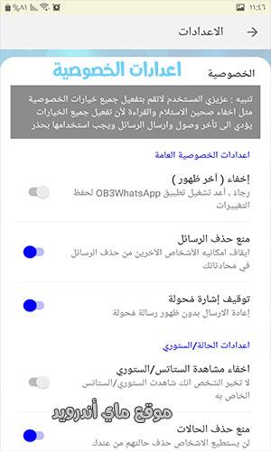 مزايا الخصوصية في واتساب الازرق اخر اصدار whatsapp +4