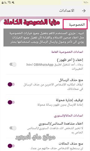 خيارات الخصوصية الكاملة في واتساب عمر العنابي الجديد ضد الحظر