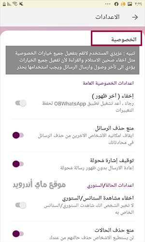 تنزيل واتساب عمر باذيب اخر اصدار