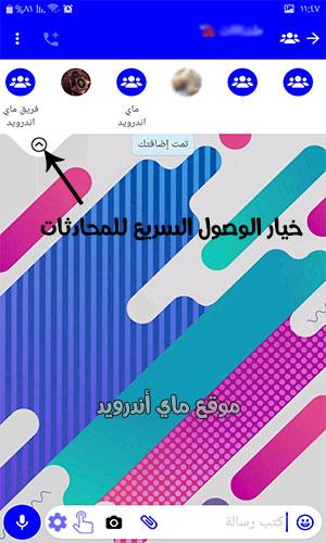 خيار الوصول السريع في واتس اب عمر الأزرق