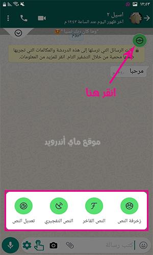زخرفة النصوص والنص التفجيري في واتساب عمر