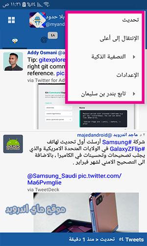 تويت كاستر برو عربي للاندرويد tweetcaster pro apk