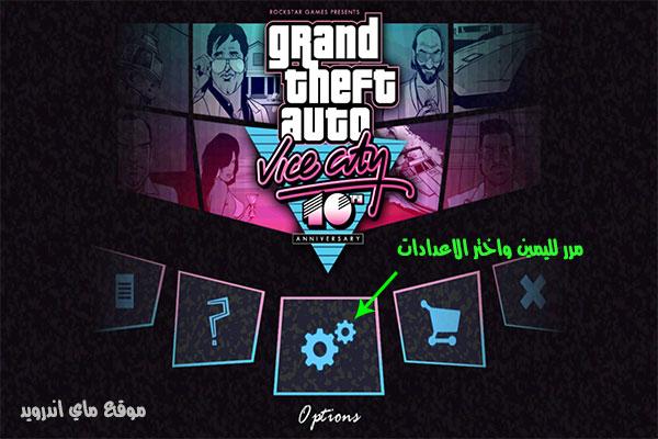 تحميل لعبة Gta Vice City الاصلية للاندرويد مجانا وبرابط مباشر Apk لعبة سرقة السيارات الاشهر