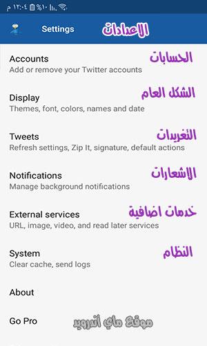 شرح اعدادات tweetcaster بالعربي