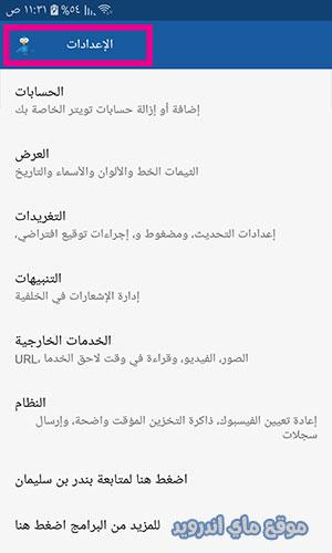 تحميل تويت كاستر عربي للاندرويد