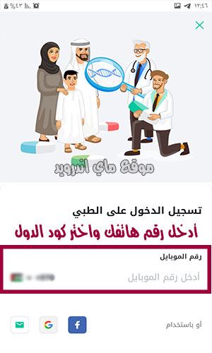 التسجيل في برنامج الطبي عن طريق رقم الهاتف