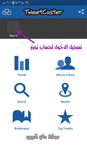 شرح tweetcaster عربي