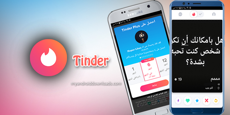 تطبيق تندر - Tinder app