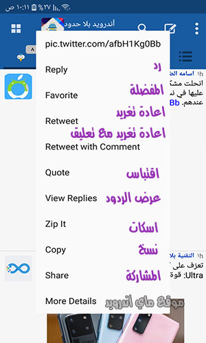 خيارات التغريدة في تويتر كاستر اخر اصدار 2020