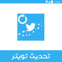تحديث تويتر الجديد 2020 twitter update تحديث التويتر الجديد apk