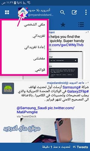 تويت كاستر برو عربي اخر اصدار