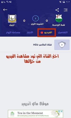 اختر القناة التي تود مشاهدة مباريات اليوم بث مباشر يلا شوت