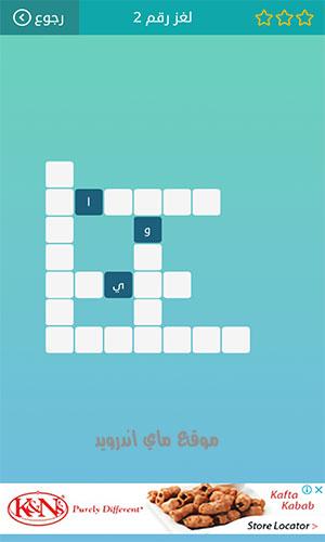 اضغط على اي صف او عمود للوصول االى اللغز في لعبة كلمات متقاطعة