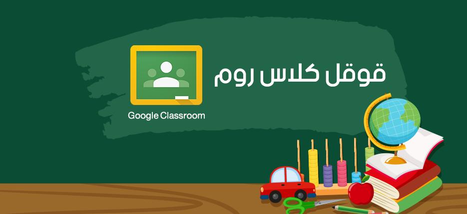 شرح طريقة استخدام قوقل كلاس روم للطالب بالعربي Google Classroom