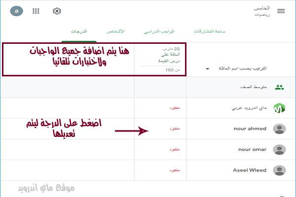 الدرجات في برنامج جوجل كلاس روم عربي