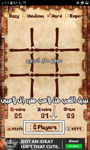 تبديل اسلوب اللعب من لاعب مفرد الى لاعبين في لعبة اكس او xo للجوال