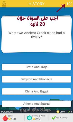 اختر الاجابة الصحيحة لتحصل على النقاط في لعبة trivia crake game