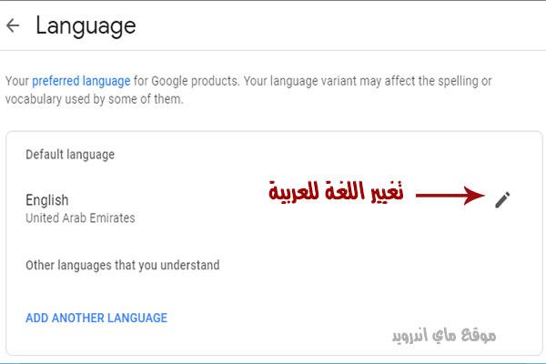 اختيار اللغة العربية اللغة الأساسة لحساب جوجل