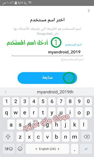 اختر اسم المستخدم لبرنامج سنابشات عربي الجديد