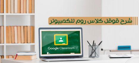 تحميل وشرح قوقل كلاس روم للكمبيوتر عربي للمعلم Google Classroom
