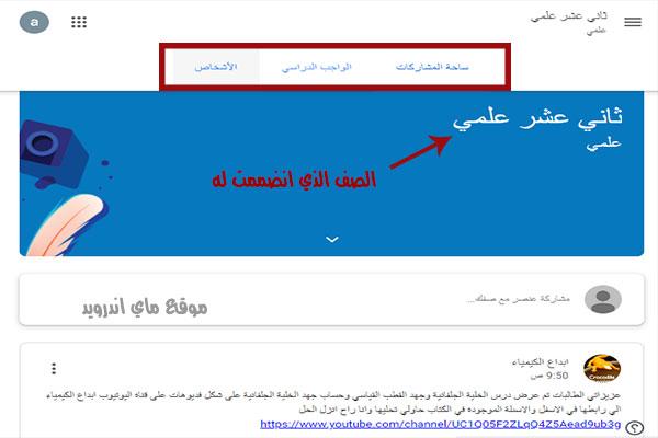الصف الذي انضممت اليه بعد تحميل google classroom عربي للكمبيوتر