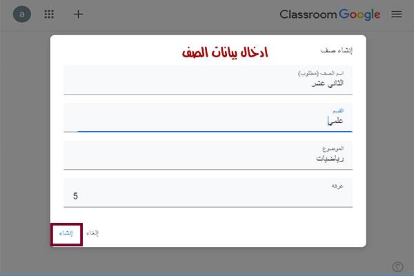 ادخال بيانات الصف في جوجل كلاسروم google class room