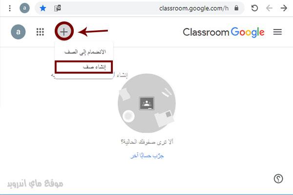 انشاء صف على منصة جوجل كلاس روم