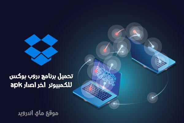 تحميل برنامج دروب بوكس للكمبيوتر مجانا apk