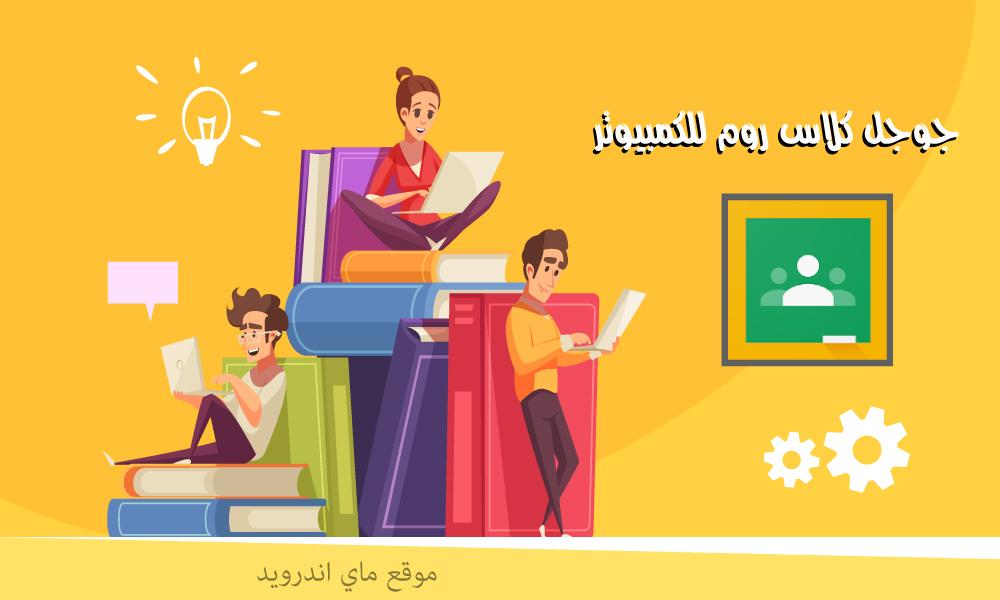 تحميل google classroom عربي للكمبيوتر