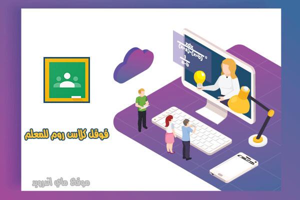 شرح جوجل كلاس روم عربي للكمبيوتر للمعلم google class room