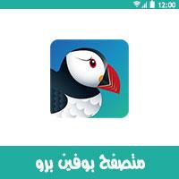 تحميل متصفح Puffin Browser Pro للاندرويد مجانا apk