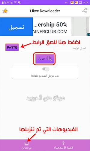 الصق الرابط لبدء التحميل من برنامج  تحميل فيديو لايكي - ليكي - likee بدون علامة مائية