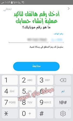 أدخل رقم هاتفك في برنامج سناب شات الجديد