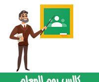 جوجل كلاس روم عربي للمعلم google class room